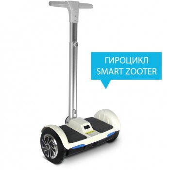 Сигвей Гироцикл SMART ZOOTER